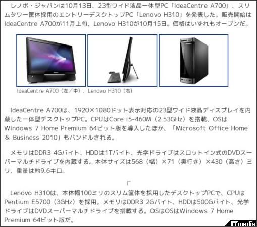 http://plusd.itmedia.co.jp/pcuser/articles/1010/13/news029.html