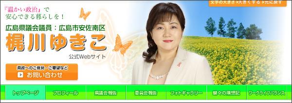 http://www.kajikawa-yukiko.jp/