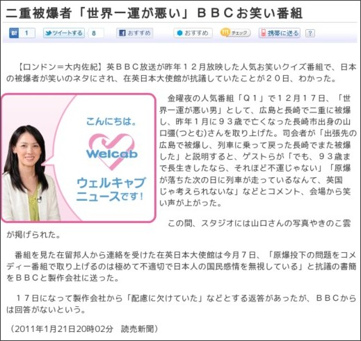 http://www.yomiuri.co.jp/world/news/20110121-OYT1T00853.htm