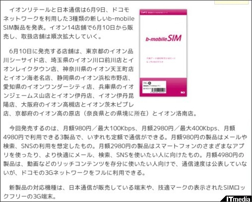 http://plusd.itmedia.co.jp/pcuser/articles/1106/10/news063.html
