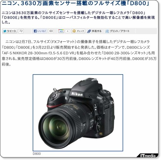 http://camera.itmedia.co.jp/dc/articles/1202/07/news054.html