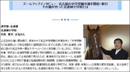 http://webcache.googleusercontent.com/search?q=cache:fZB-TWGY4KoJ:www.manavinet.com/special/1301/no6.html+&cd=7&hl=ja&ct=clnk