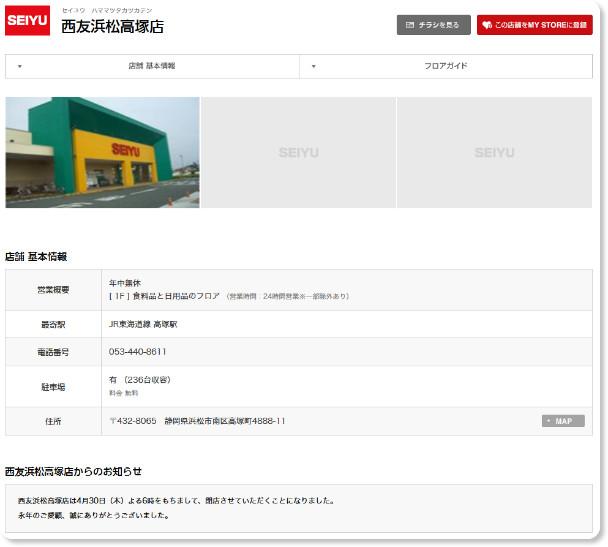 http://www.seiyu.co.jp/shop/%E8%A5%BF%E5%8F%8B%E6%B5%9C%E6%9D%BE%E9%AB%98%E5%A1%9A%E5%BA%97