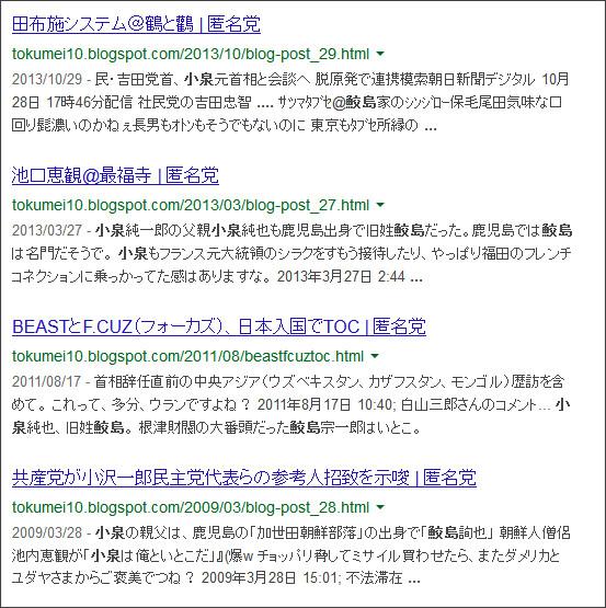 https://www.google.co.jp/search?hl=ja&safe=off&biw=1145&bih=939&q=site%3Atokumei10.blogspot.com+&btnG=%E6%A4%9C%E7%B4%A2&aq=f&aqi=&aql=&oq=#hl=ja&q=site:tokumei10.blogspot.com+%E9%AE%AB%E5%B3%B6%E3%80%80%E5%B0%8F%E6%B3%89&safe=off