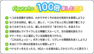 http://rigureto.jp/