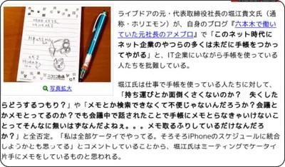 http://news.livedoor.com/article/detail/4445642/