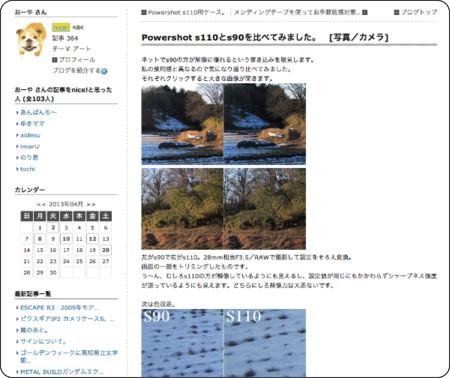 http://oya.blog.so-net.ne.jp/2013-01-18