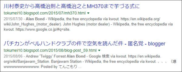 https://www.google.co.jp/search?ei=mD0AWoCNK9DijwOHpqXACA&q=site%3A%2F%2Ftokumei10.blogspot.com+Alan+Bond&oq=site%3A%2F%2Ftokumei10.blogspot.com+Alan+Bond&gs_l=psy-ab.3...1832.3188.0.4063.2.2.0.0.0.0.159.317.0j2.2.0....0...1.2.64.psy-ab..0.0.0....0.CebmeJ0KSMQ