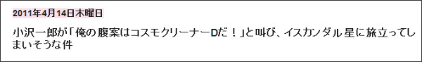 小沢一郎刑事被告人の福島原発「腹案」は「決死隊」
