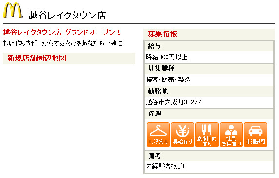 http://www.mcdonalds.co.jp/recruit/crew/shop/n_2010080301