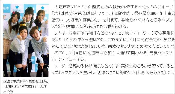 http://mytown.asahi.com/gifu/news.php?k_id=22000001202280001
