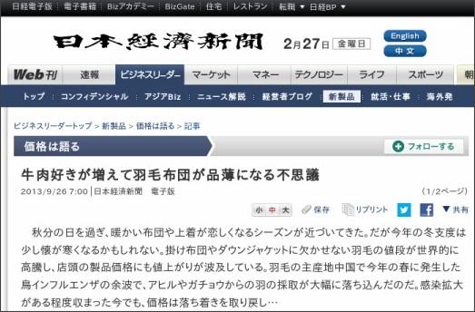 http://www.nikkei.com/article/DGXNASDJ1801K_Z10C13A9000000/
