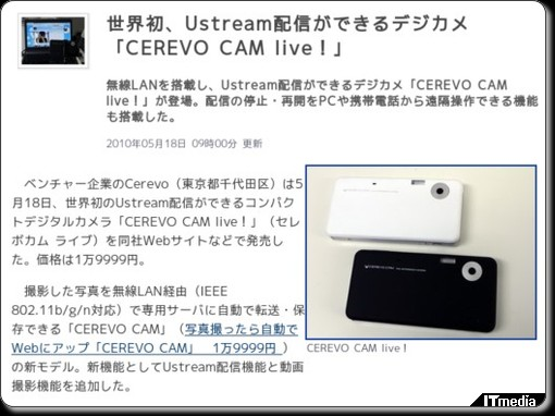 http://www.itmedia.co.jp/news/articles/1005/18/news008.html