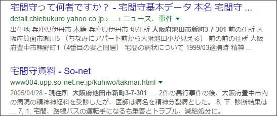 https://www.google.co.jp/#q=%E5%A4%A7%E9%98%AA%E5%BA%9C%E6%B1%A0%E7%94%B0%E5%B8%82%E6%96%B0%E7%94%BA3-7-301