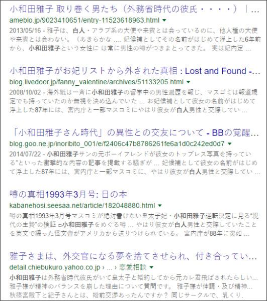 https://www.google.co.jp/#q=%E5%B0%8F%E5%92%8C%E7%94%B0%E9%9B%85%E5%AD%90%E3%80%80%E7%99%BD%E4%BA%BA