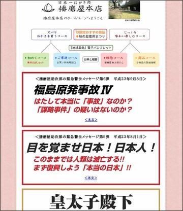 http://www.harimayahonten.co.jp/