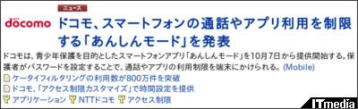 http://www.itmedia.co.jp/nac/kwout/1110/03.html
