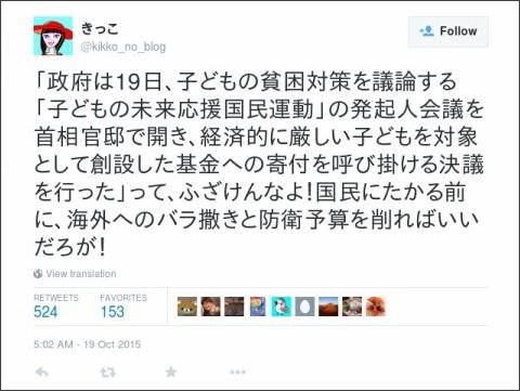 https://twitter.com/kikko_no_blog/status/656077915717656576