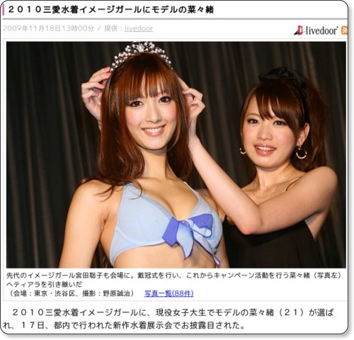 http://news.livedoor.com/article/detail/4456583/