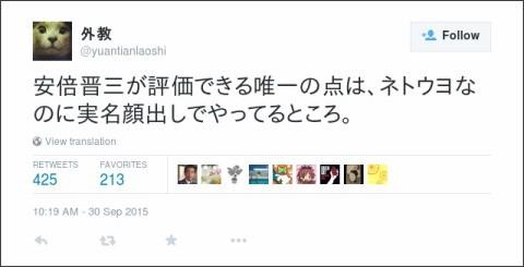 https://twitter.com/yuantianlaoshi/status/649272327734034432