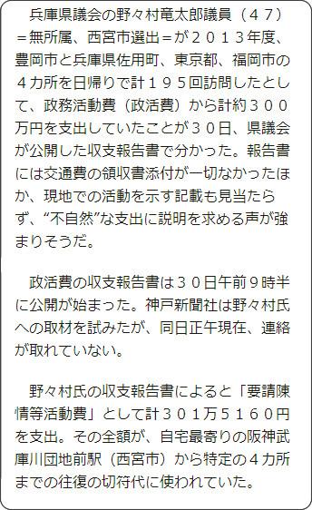 http://www.kobe-np.co.jp/news/shakai/201406/0007101106.shtml