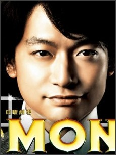 http://www.tbs.co.jp/MONSTERS/