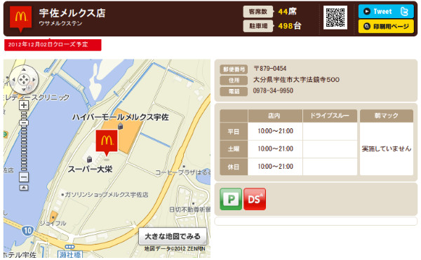 http://www.mcdonalds.co.jp/shop/map/map.php?strcode=44512