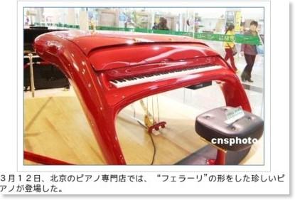 http://news.searchina.ne.jp/disp.cgi?y=2009&d=0315&f=national_0315_001.shtml&pt=large