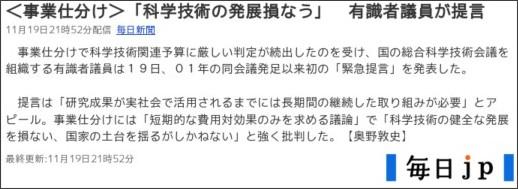 http://headlines.yahoo.co.jp/hl?a=20091119-00000149-mai-pol