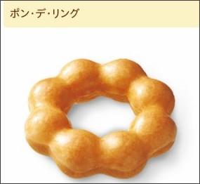 http://www.misterdonut.jp/m_menu/donut/dpd01.html
