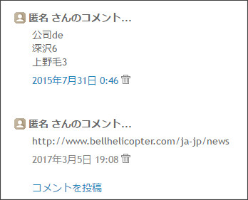 http://tokumei10.blogspot.com/2015/07/blog-post_151.html