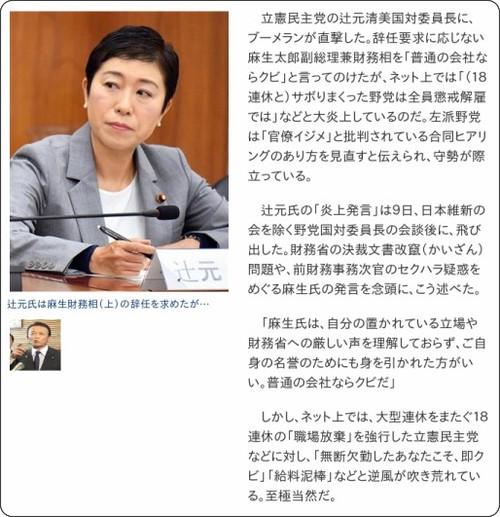 https://www.zakzak.co.jp/soc/news/180510/soc1805100013-n1.html