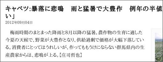 http://mainichi.jp/select/news/20120904mog00m040006000c.html