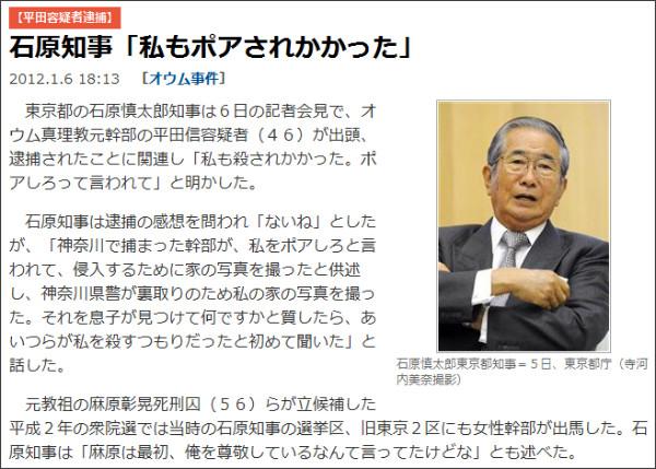 http://sankei.jp.msn.com/politics/news/120106/lcl12010618190002-n1.htm