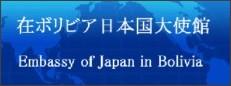 http://www.bo.emb-japan.go.jp/jp/index.htm