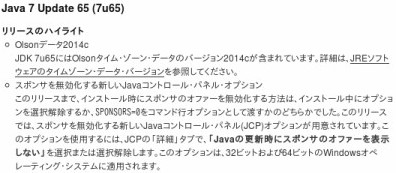 https://www.java.com/ja/download/faq/release_changes.xml