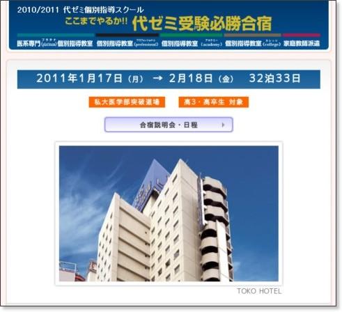 http://www.yozemi.ac.jp/les/kobetsu/hisshogasshuku/index.html
