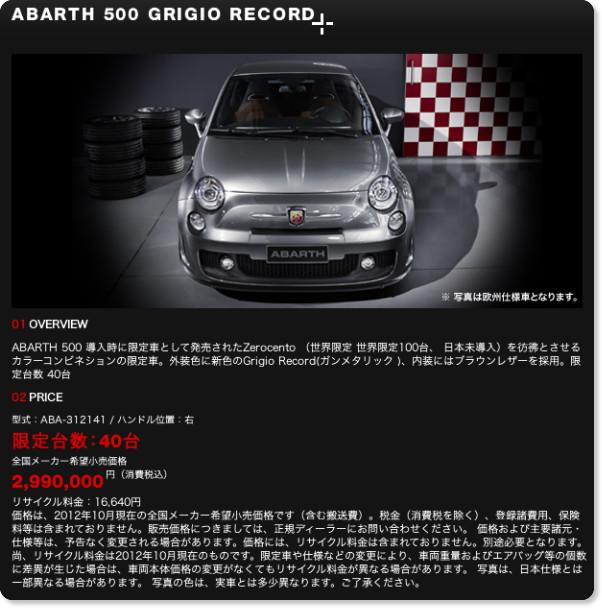 http://www.abarth.jp/cars/500grigiorecord/