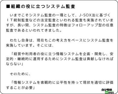 http://el.jibun.atmarkit.co.jp/licenseup/2009/11/21-b21c.html