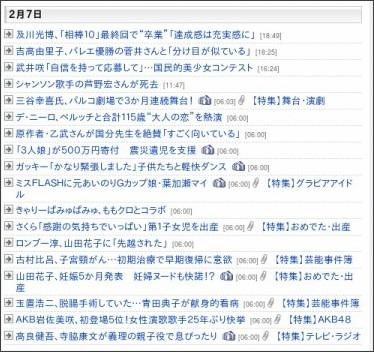 http://hochi.yomiuri.co.jp/entertainment/