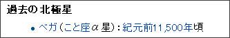 http://ja.wikipedia.org/wiki/%E5%8C%97%E6%A5%B5%E6%98%9F
