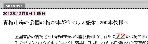 http://tokumei10.blogspot.jp/2012/12/72290.html