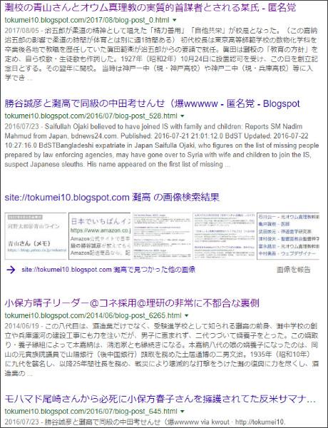 https://www.google.co.jp/search?ei=myDXWoC_JoakjwPQtpfoCQ&q=site%3A%2F%2Ftokumei10.blogspot.com+%E7%81%98%E9%AB%98&oq=site%3A%2F%2Ftokumei10.blogspot.com+%E7%81%98%E9%AB%98&gs_l=psy-ab.3...2124.3706.0.4532.2.2.0.0.0.0.146.270.0j2.2.0....0...1c.1j2.64.psy-ab..0.0.0....0.ngM7QqJ0Zis