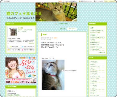 http://ameblo.jp/neko-marumaru/