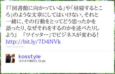 http://twitter.com/kosstyle/status/7188188836