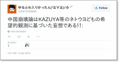 https://twitter.com/KATSUNAMA/status/586111683573219328