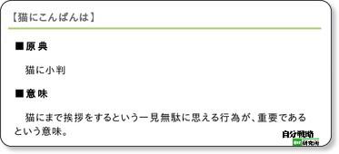 http://el.jibun.atmarkit.co.jp/chatrun/2012/04/post-6ce3.html