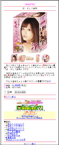 http://csasp.jp/aboutyk/index.php?mode=detail&gid=7445&age=18