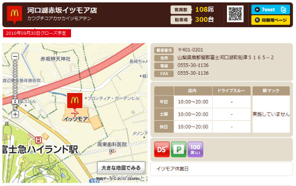 http://www.mcdonalds.co.jp/shop/map/map.php?strcode=19524
