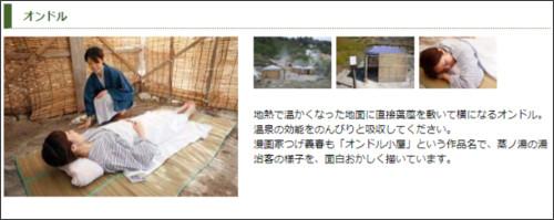 http://www.fukenoyu.jp/bath.html